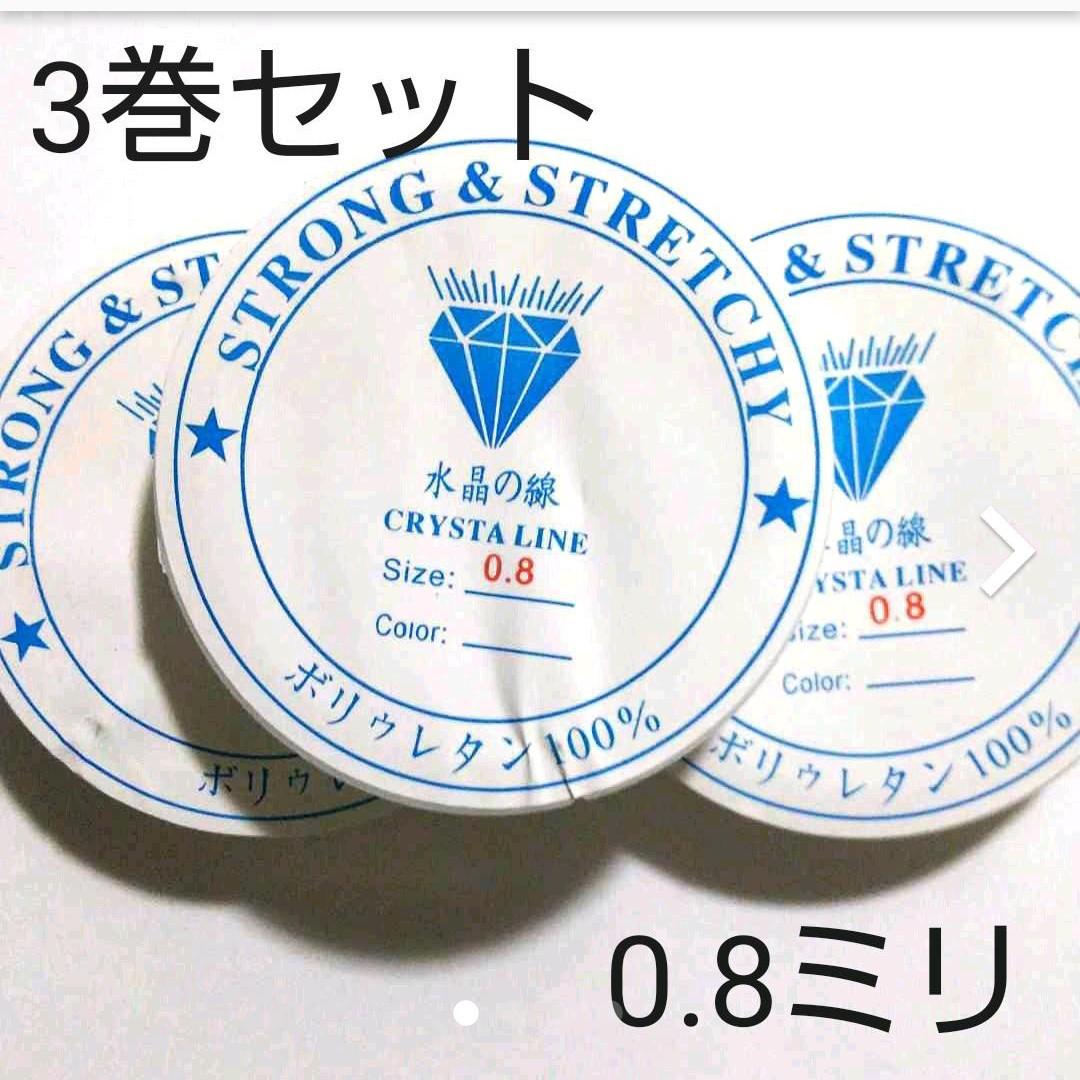 0.8ミリ 水晶の線 ブレスレット用ゴム★シリコンゴム 7.5m 3巻 テグス