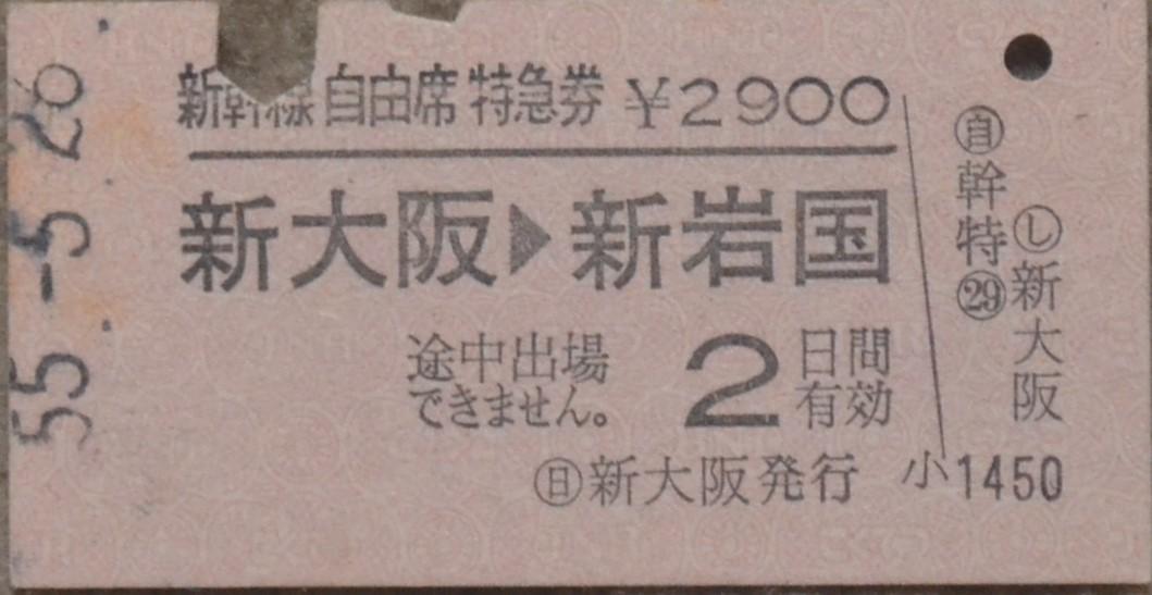 [送料別] 国鉄 新幹線自由席特急券「新大阪⇒新岩国」(日本旅行 新大阪) (A型硬券、入鋏) 昭55-5-26_画像1