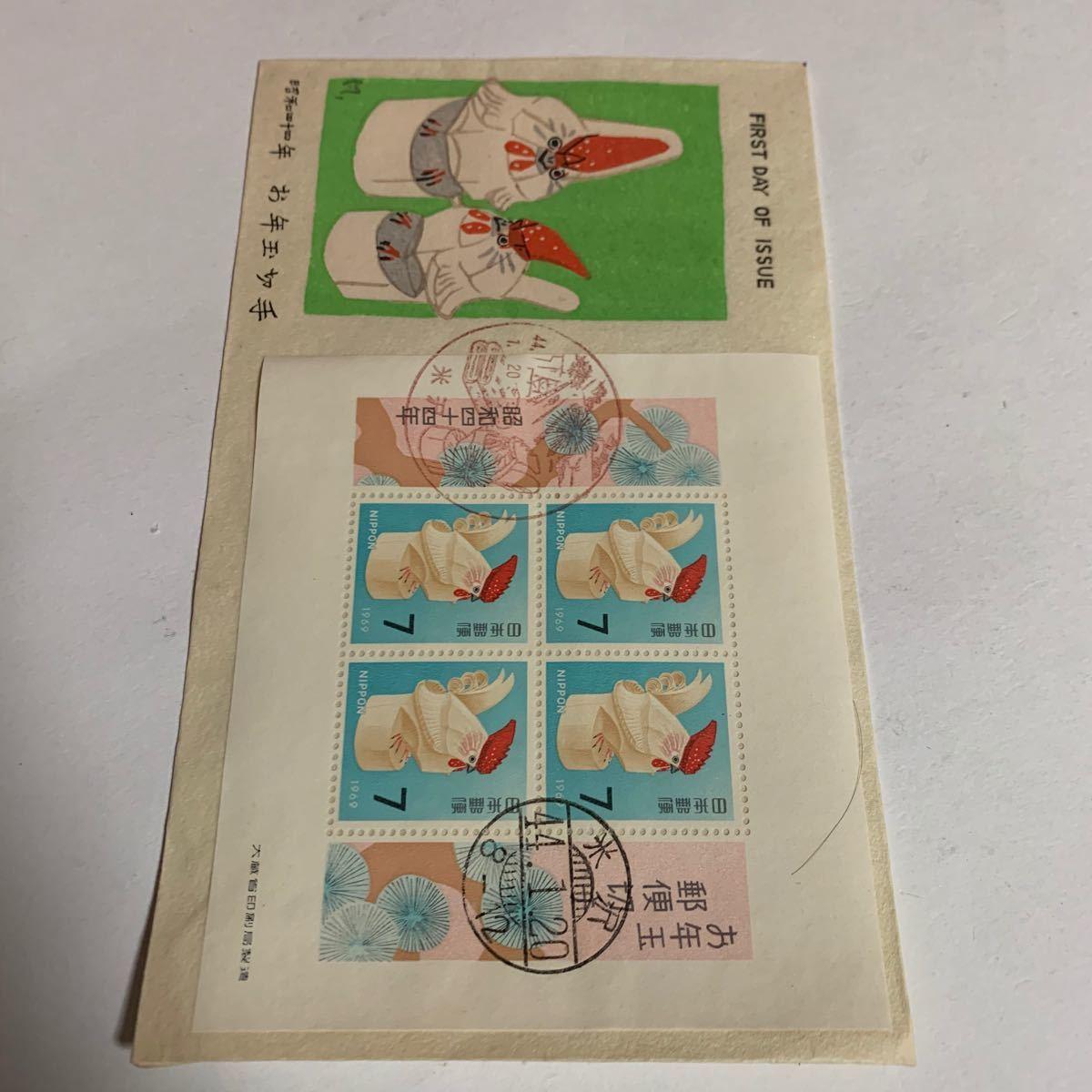 年賀切手  お年玉切手  小型シート 昭和44年  とり 初日カバー付き