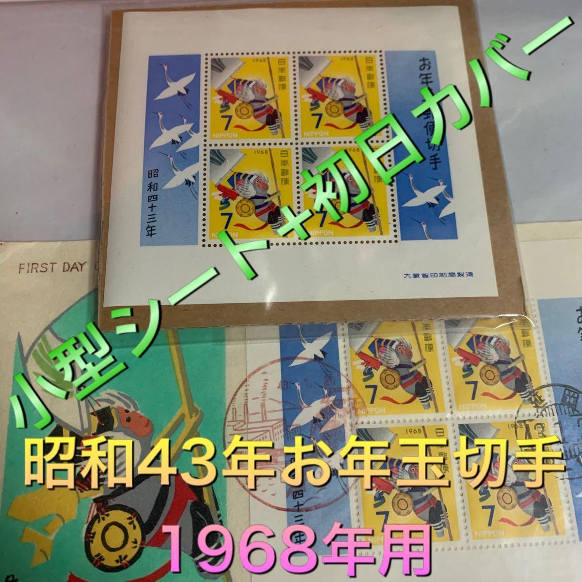 年賀切手  お年玉切手  小型シート 昭和43年  のぼりざる 初日カバー付き