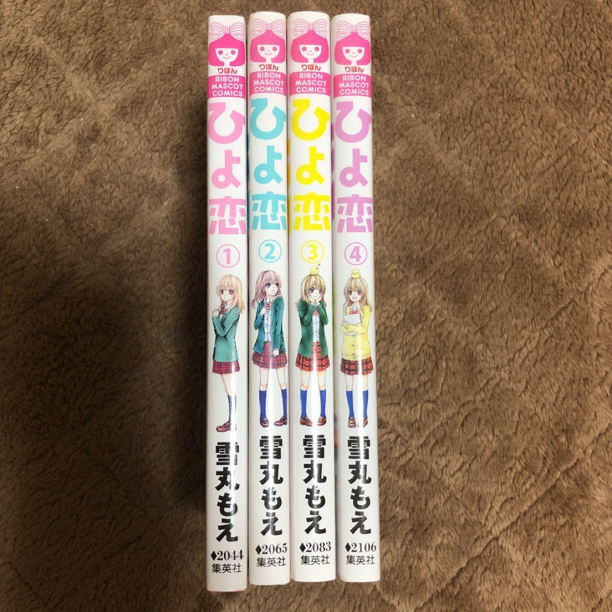 少女漫画 ひよ恋1〜4巻 雪丸もえ リボン