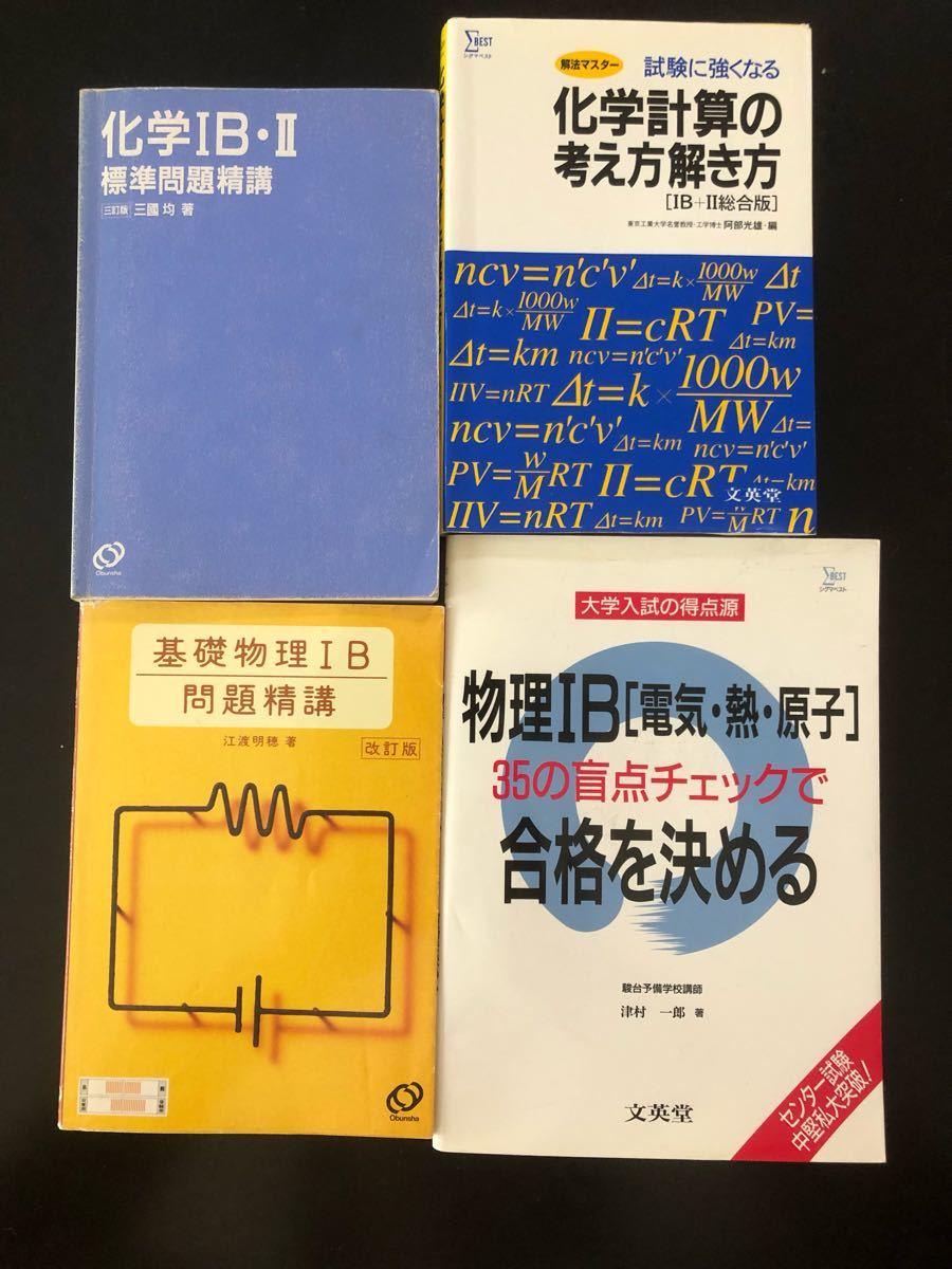 化学 物理 問題集 4冊セット