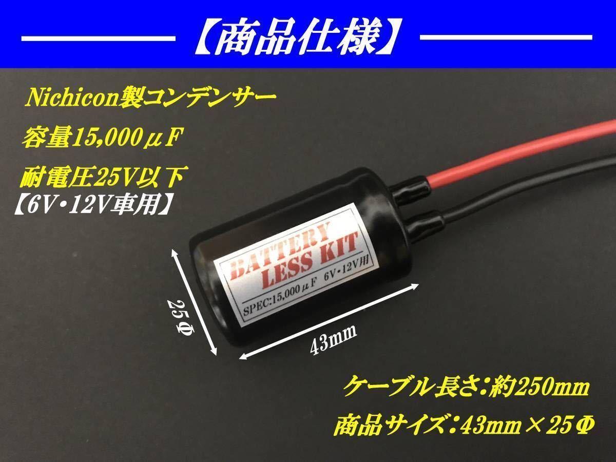 バッテリーレスキット ☆高性能/高品質 圧倒的大容量P社製を圧倒! ST250E・ジェベル125・ジェベル200・ジェベル250・250SB・TS250_画像2