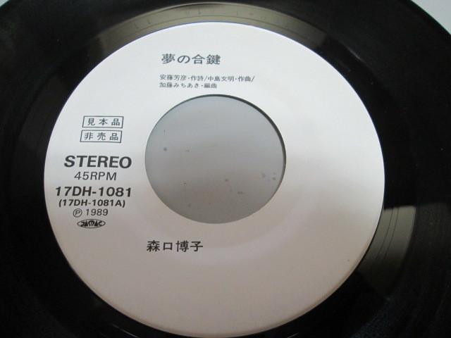 希少!森口博子 夢の合鍵 プロモーション 7'  和モノ_画像3