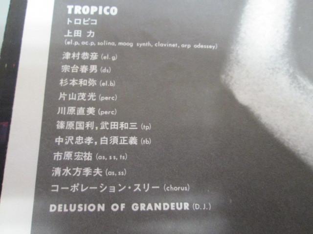希少!トロピコ ディスコ・エンバシー 上田力 LP TOROPICO 和モノ シティポップ disco_画像4