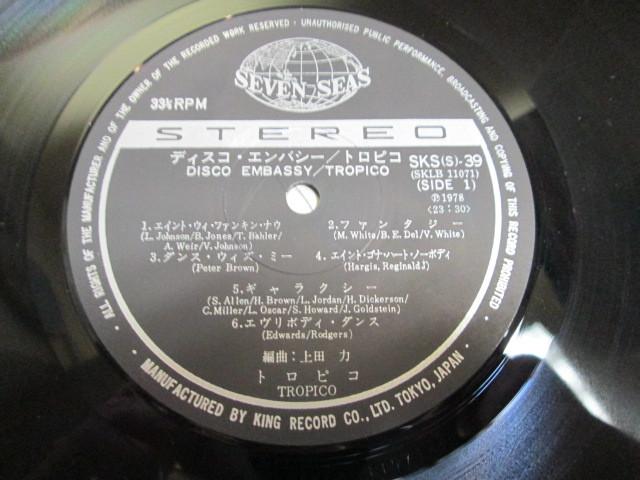 希少!トロピコ ディスコ・エンバシー 上田力 LP TOROPICO 和モノ シティポップ disco_画像7
