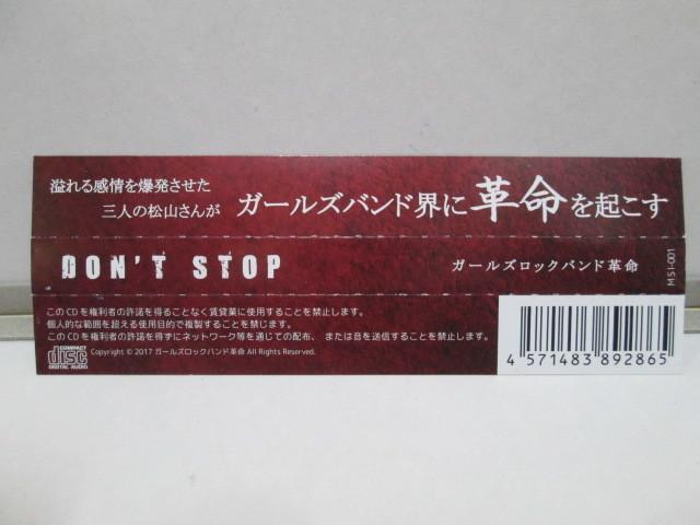 ガールズロックバンド革命 ファースト・アルバム「DON'T STOP」_画像4