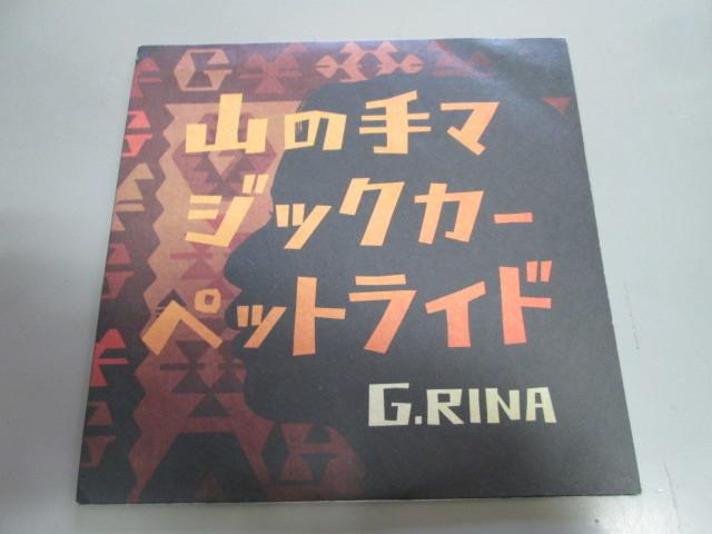 希少!G.RINA 山の手マジックカーペットライド 7' ジーリナ 和モノ_画像1