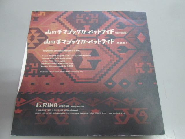 希少!G.RINA 山の手マジックカーペットライド 7' ジーリナ 和モノ_画像2