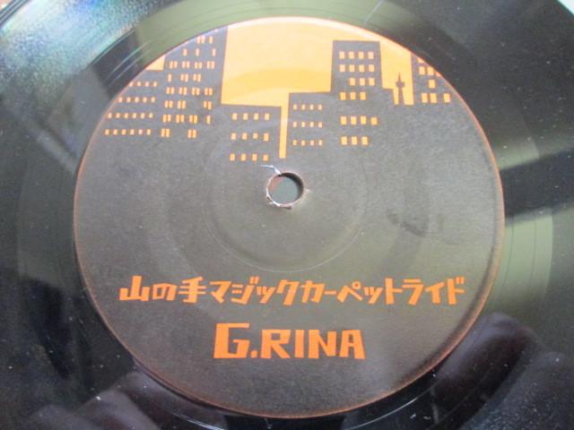 希少!G.RINA 山の手マジックカーペットライド 7' ジーリナ 和モノ_画像4