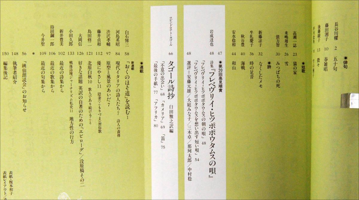 季刊 花神 1990年11号 伝統を堀り現代を開く総合詩歌誌