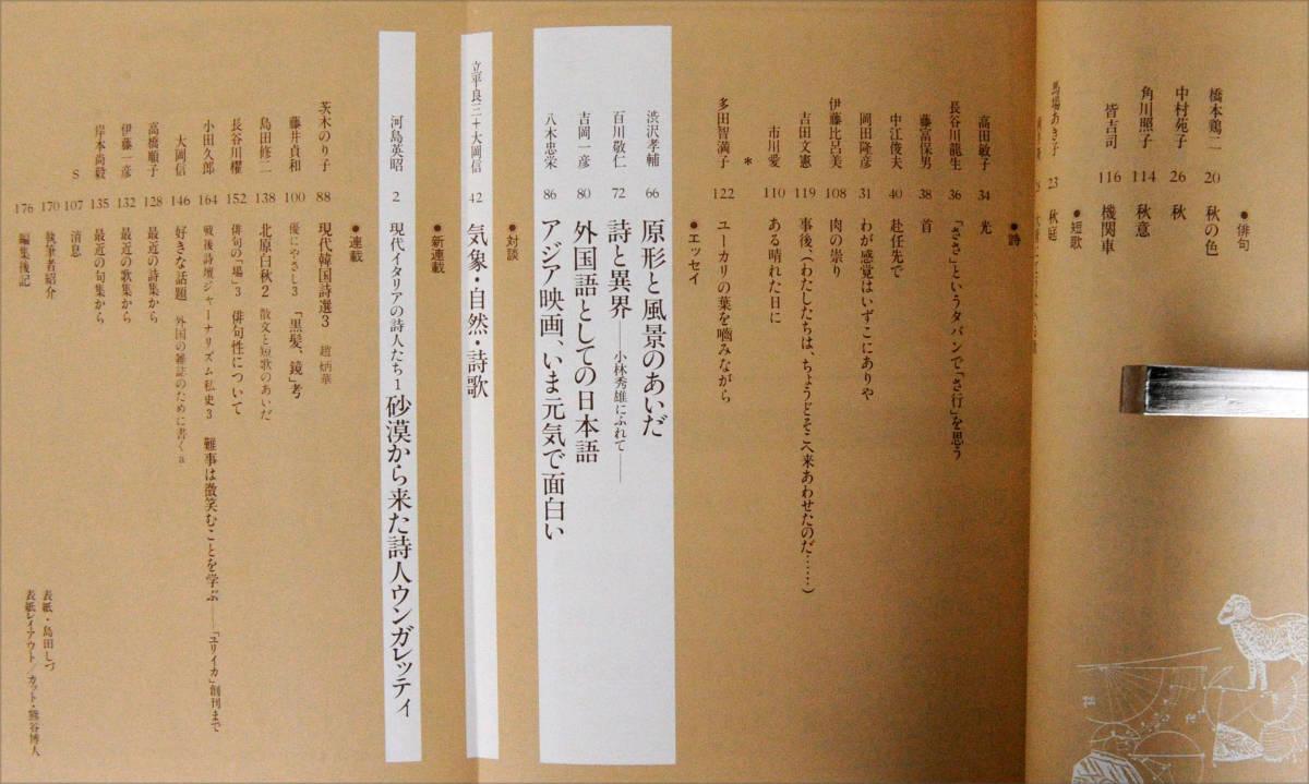 季刊 花神 1987年3号 伝統を堀り現代を開く総合詩歌誌