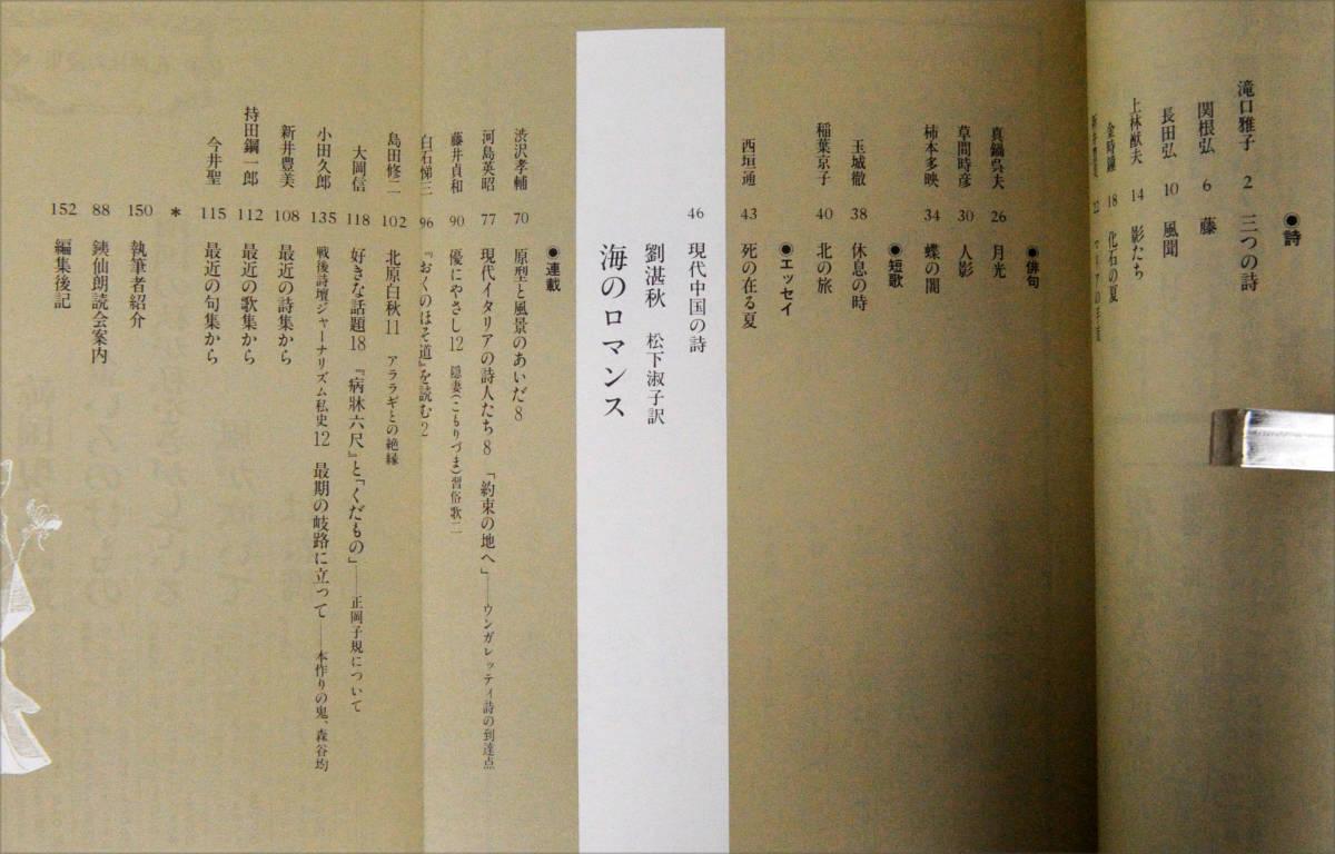 季刊 花神 1990年12号 伝統を堀り現代を開く総合詩歌誌