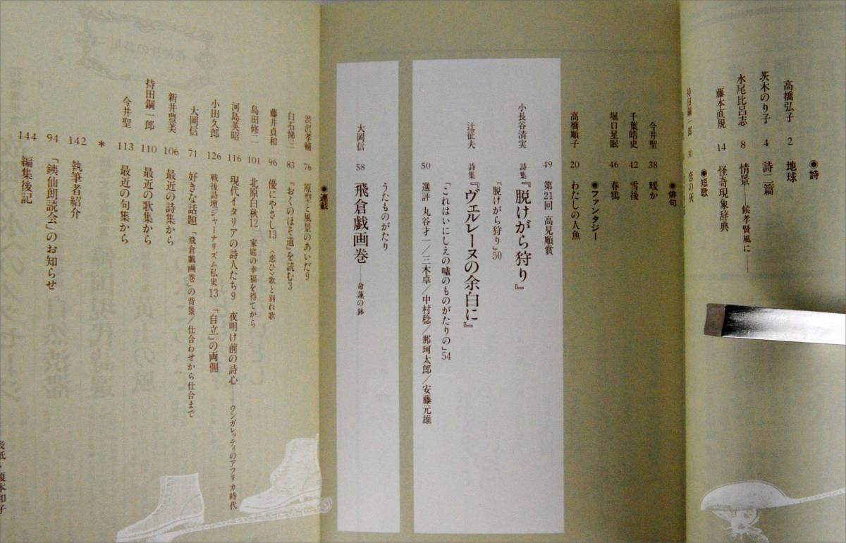 季刊 花神 1991年13号 伝統を堀り現代を開く総合詩歌誌