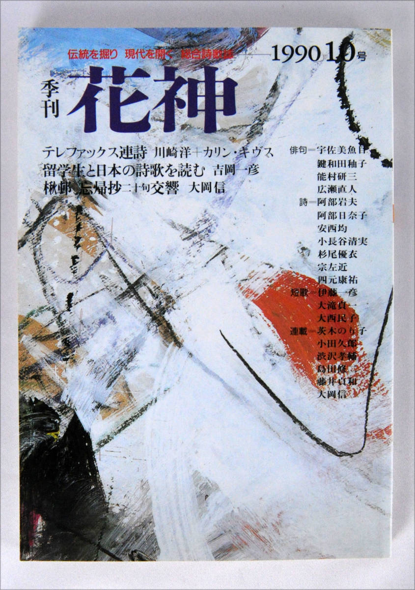 季刊 花神 1990年10号 伝統を堀り現代を開く総合詩歌誌