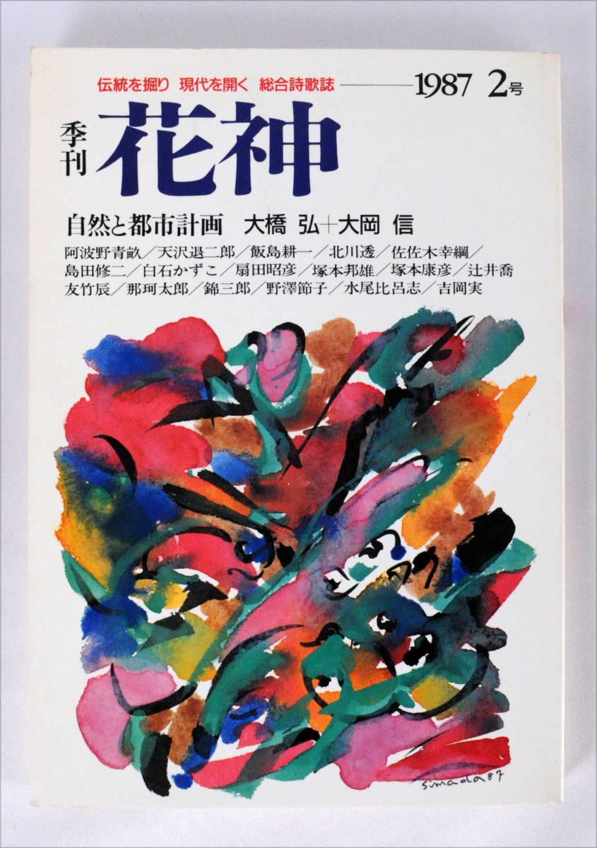 季刊 花神 1987年2号 伝統を堀り現代を開く総合詩歌誌