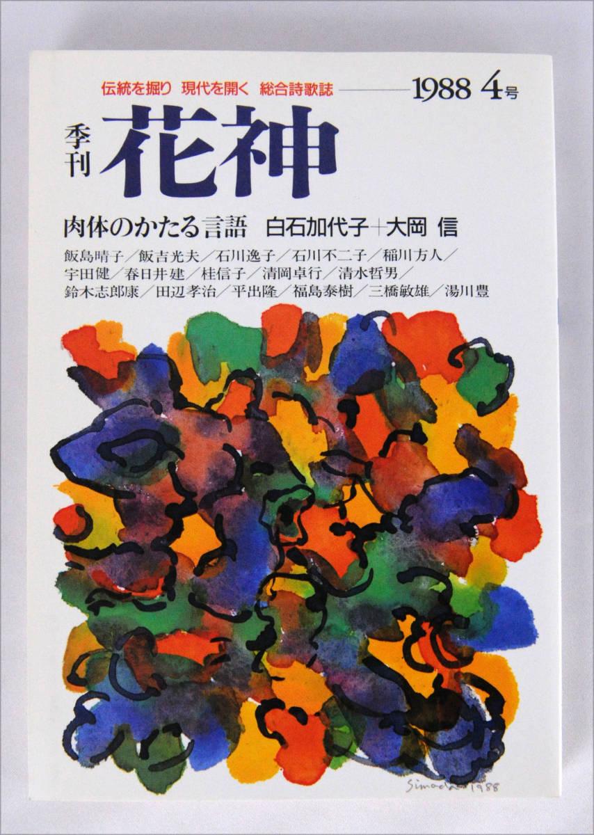 季刊 花神 1988年4号 伝統を堀り現代を開く総合詩歌誌
