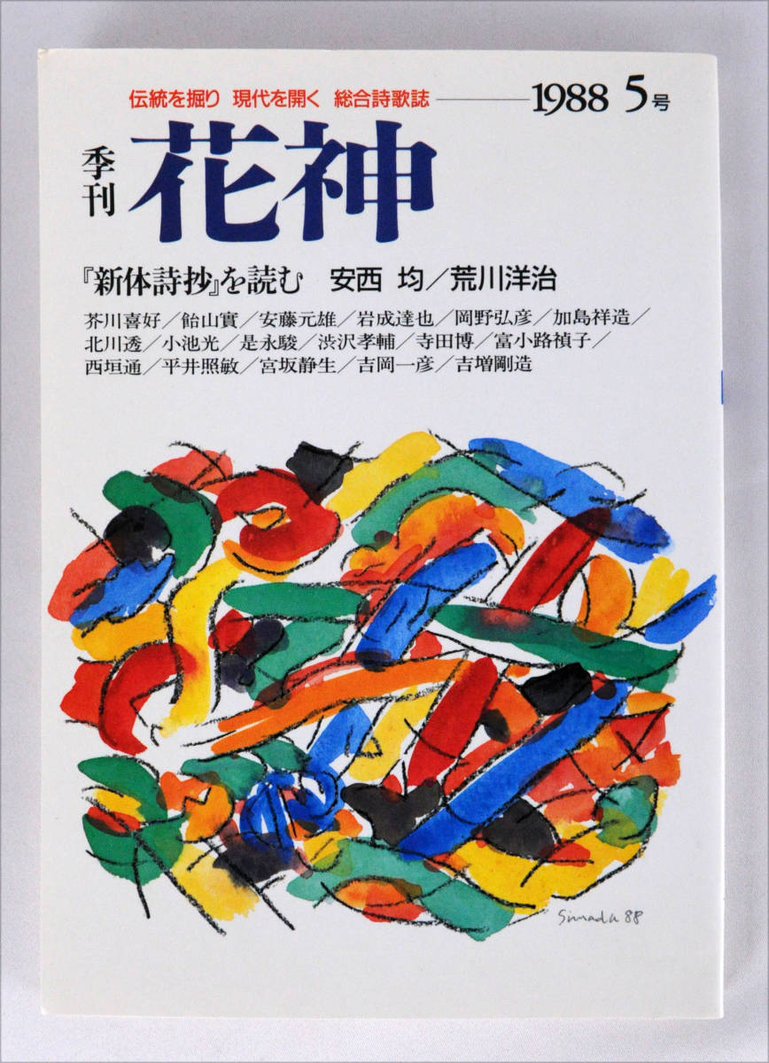 季刊 花神 1988年5号 伝統を堀り現代を開く総合詩歌誌