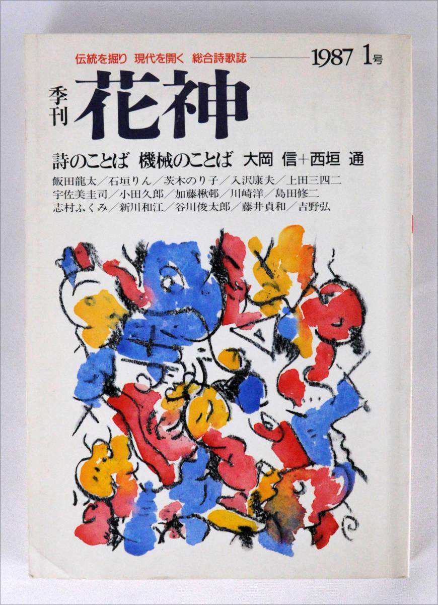 季刊 花神 1987年1号 伝統を堀り現代を開く総合詩歌誌