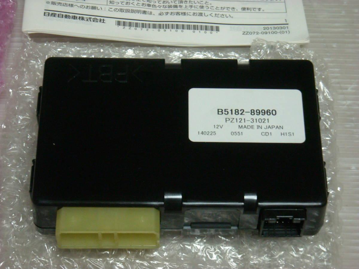 エクストレイル エルグランド 日産純正オプション リモコンエンジンスターター アンサーバックタイプ 新品_画像2
