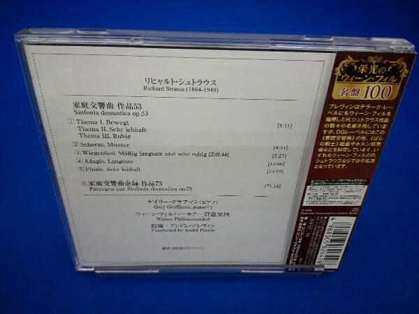 アンドレ・プレヴィン/ウィーン・フィルハーモニー管弦楽団 CD R.シュトラウス:家庭交響曲、家庭交響曲余録(SHM-CD)_画像2