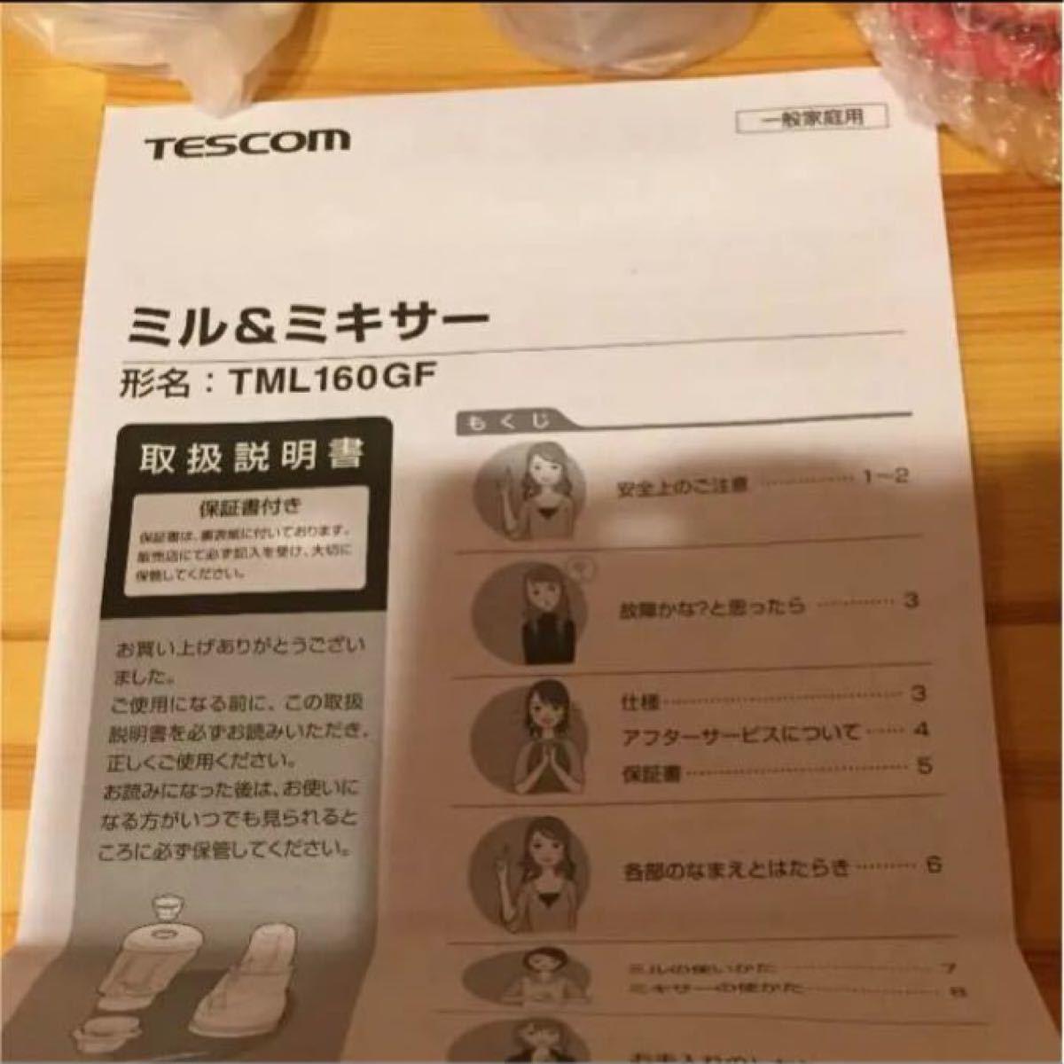TESCOM ミル&ミキサー ホワイト 新品未使用品