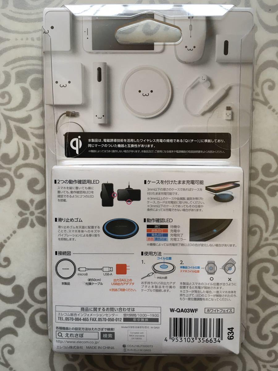 エレコム ELECOM W-QA03WF [Qi規格対応ワイヤレス充電器 5W 薄型 卓上 ホワイトフェイス]_画像6