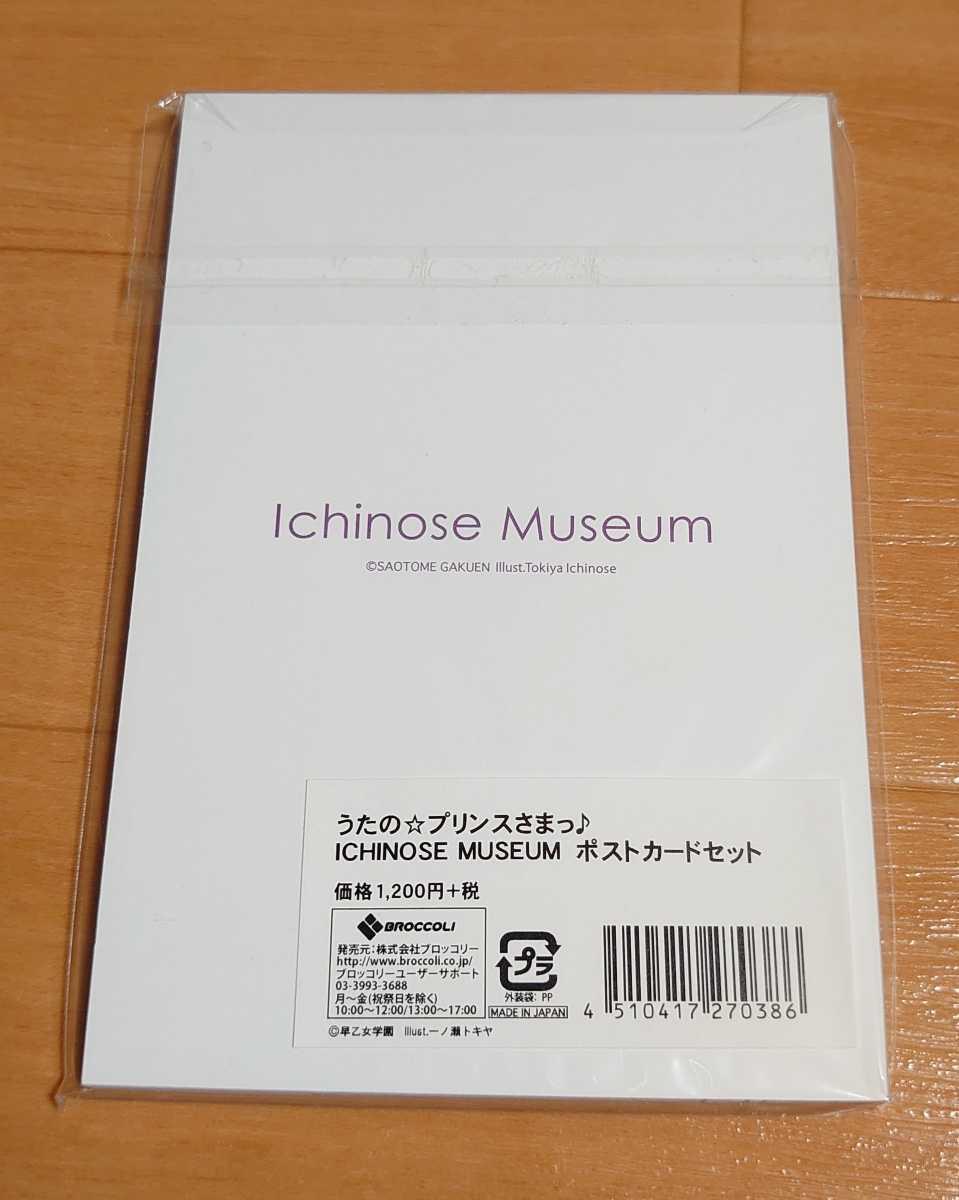 うたの☆プリンスさまっ♪【一ノ瀬トキヤ】個展 ICHINOSE MUSEUM ポストカードセット 未開封 うたプリ_画像2
