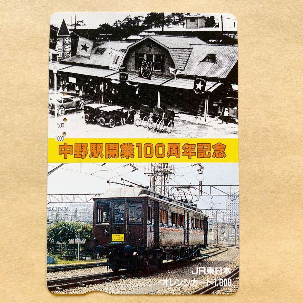 【使用済】 オレンジカード JR東日本 中野駅開業100周年記念_画像1
