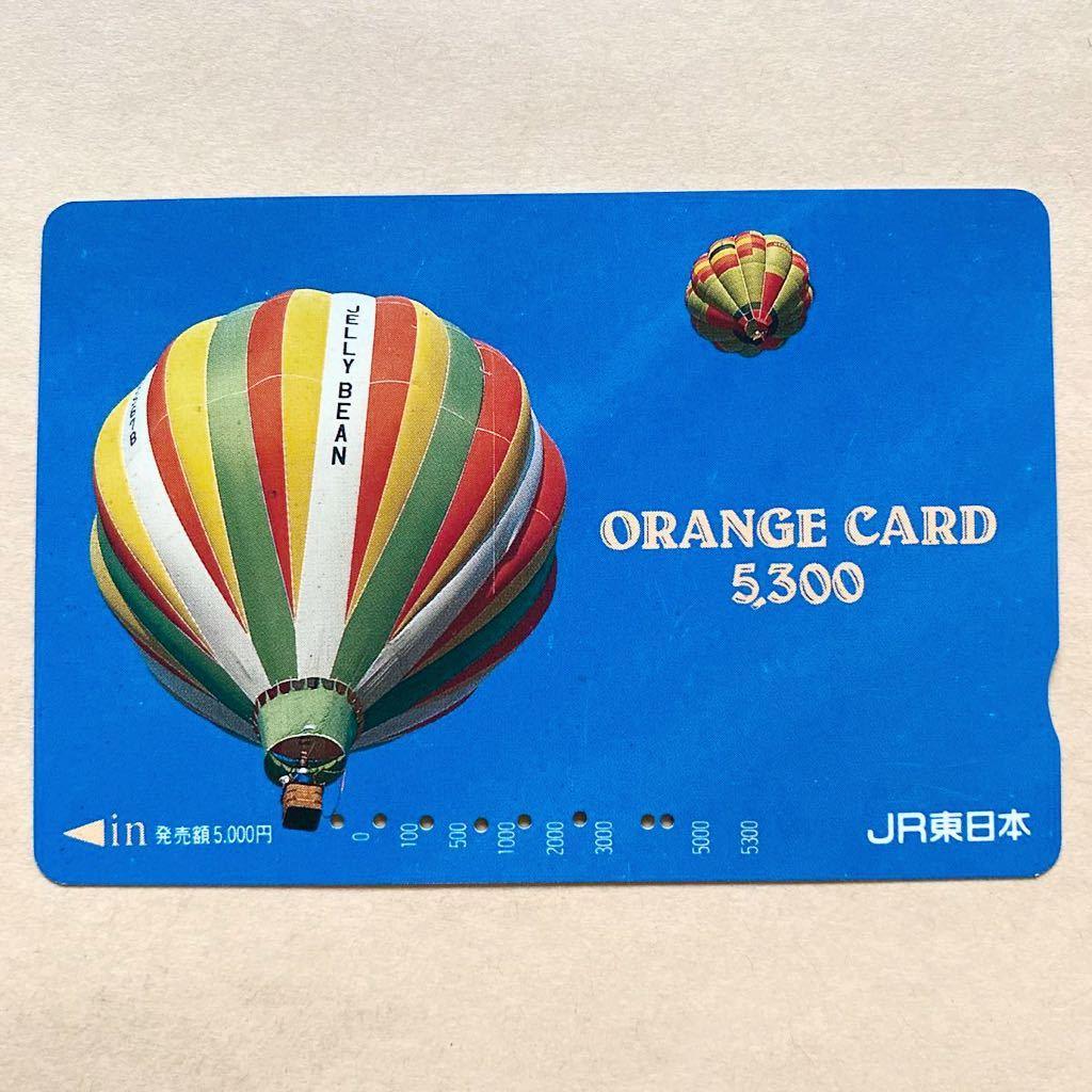 【使用済】 オレンジカード JR東日本 額面5300円 気球_画像1