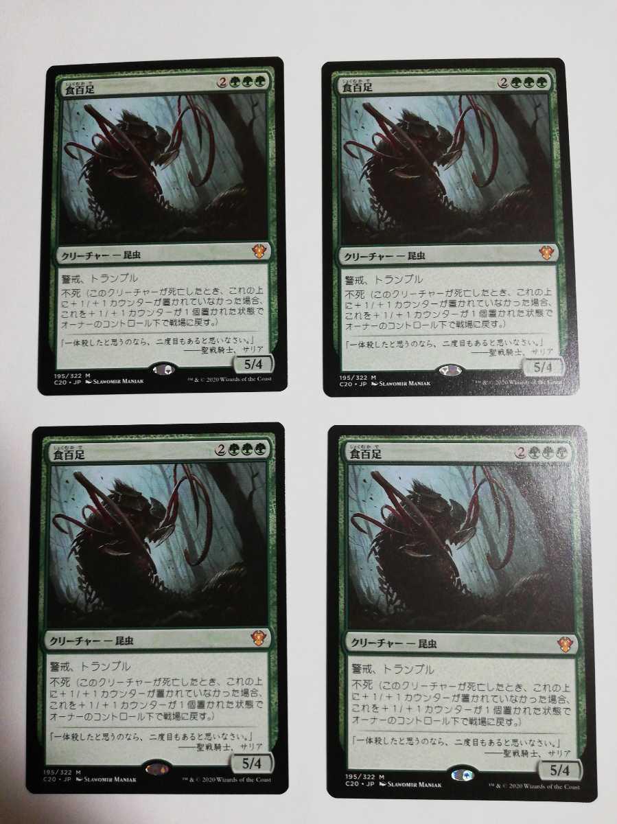 MTG マジックザギャザリング 食百足 日本語版 4枚セット_画像1