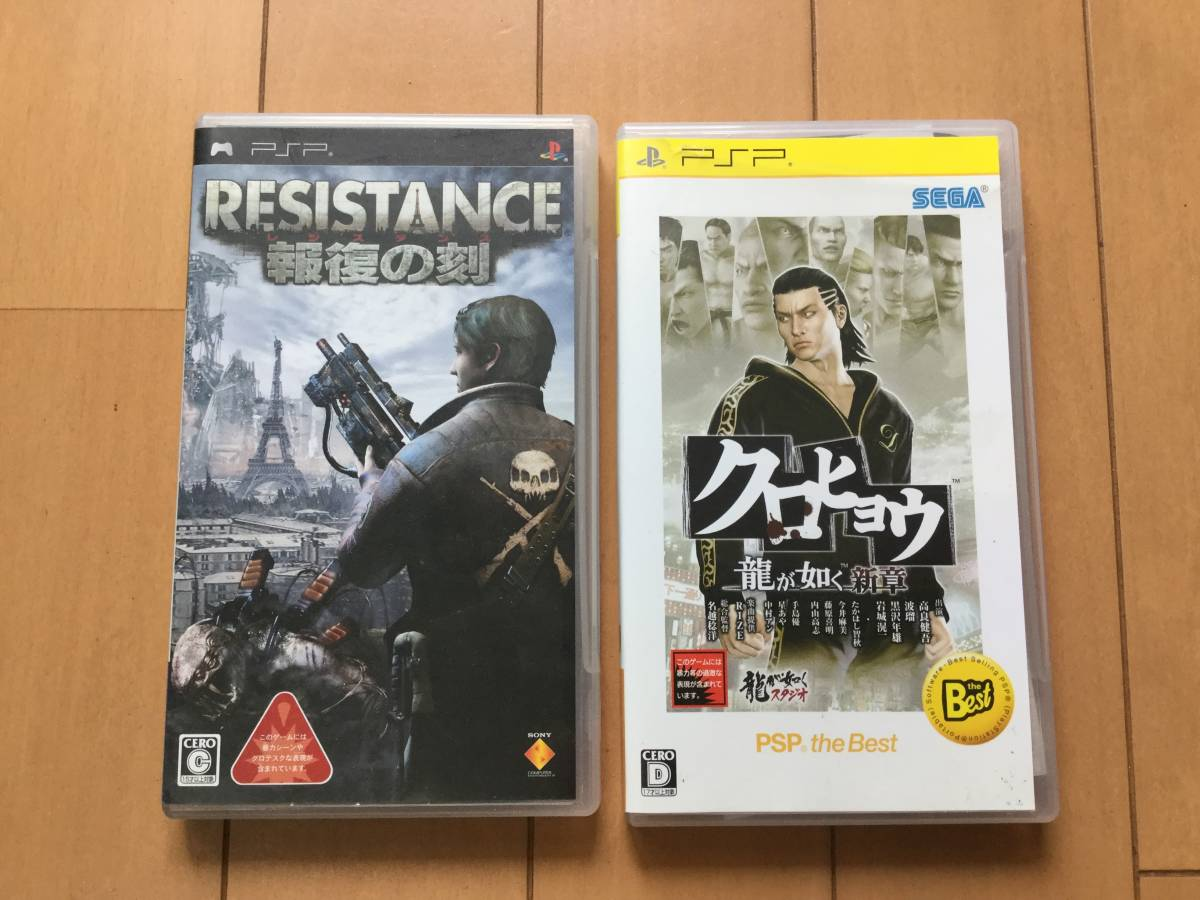 ◆◇PSPソフト クロヒョウ 龍が如く新章 PSP the Best /RESISTANCE ~報復の刻~ 2本セット◇◆