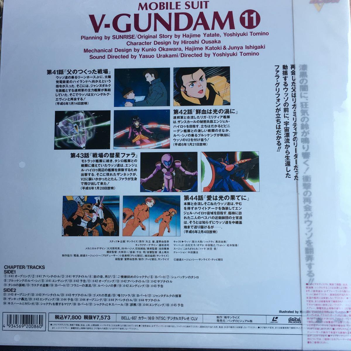 【LD】 レーザーディスク 機動戦士Vガンダム 11 OVA _画像2