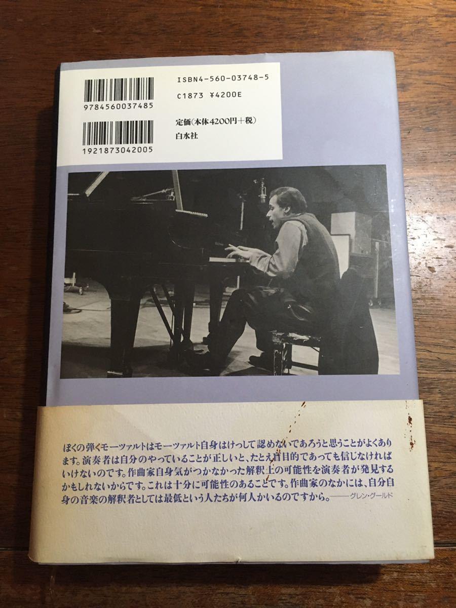 ◎即決 CD付き グレン・グールド演奏術 / ケヴィン・バザーナ / glenn gould_画像3
