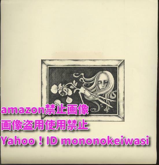 渡辺東 直筆イラスト 偽眼のマドンナ <検索ワード> セル画 複製原画 イラスト 絵画 アンティーク_画像2