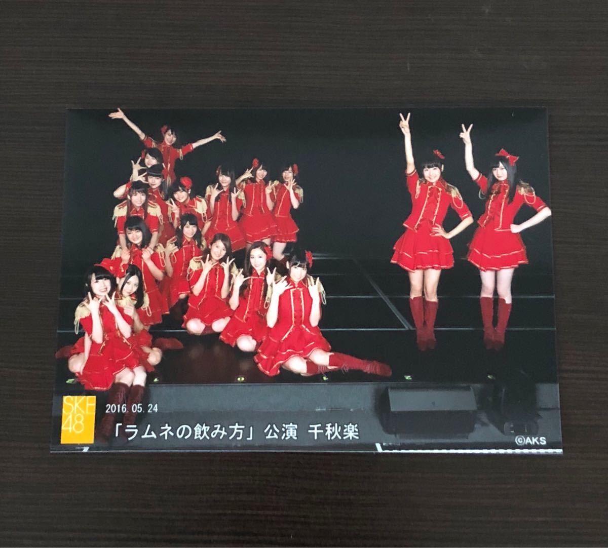 SKE48 チームk2 ラムネの飲み方公演 千秋楽 劇場公演 撮って出し 集合 生写真