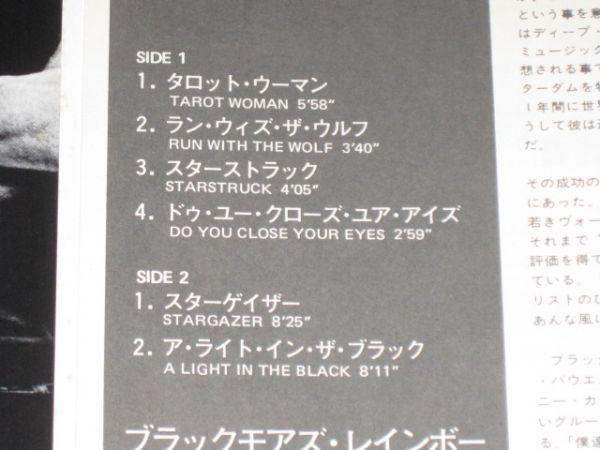 Blackmore's Rainbow - Rainbow Rising /レインボー/洋楽/ハードロック/20MM 9226/帯付/国内盤LPレコード_画像4