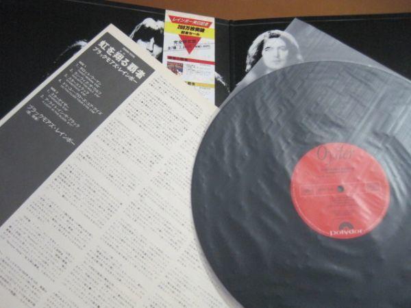 Blackmore's Rainbow - Rainbow Rising /レインボー/洋楽/ハードロック/20MM 9226/帯付/国内盤LPレコード_画像3
