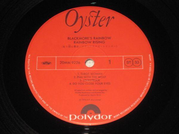 Blackmore's Rainbow - Rainbow Rising /レインボー/洋楽/ハードロック/20MM 9226/帯付/国内盤LPレコード_画像5