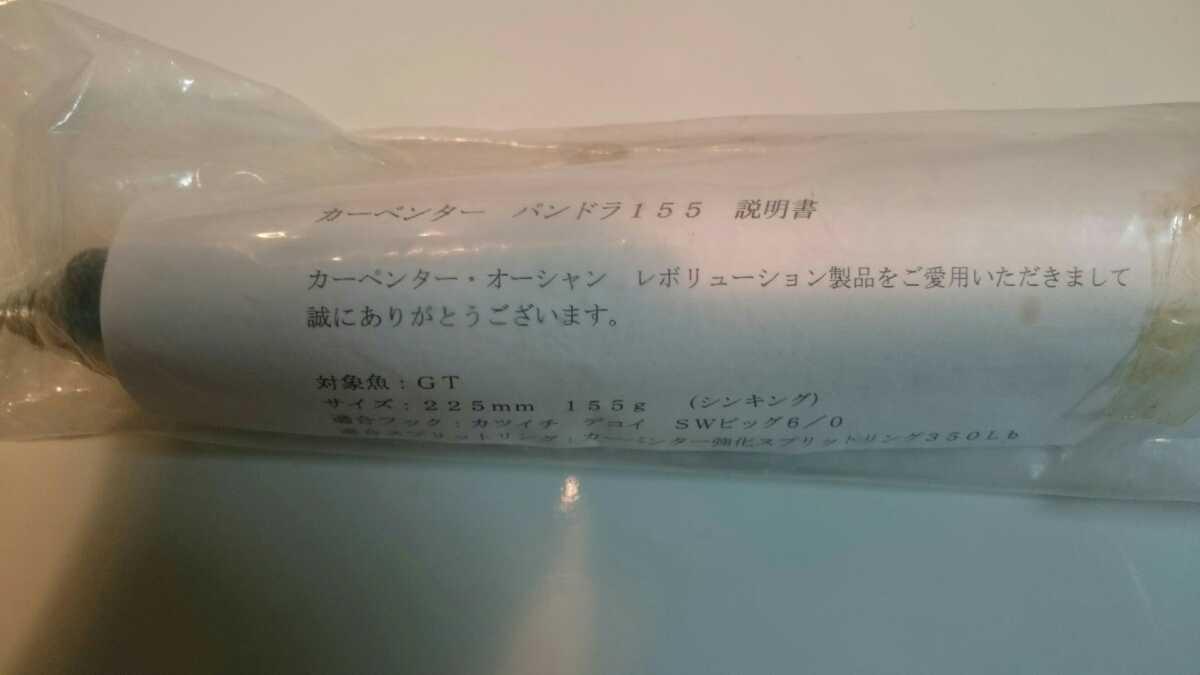 ☆ カーペンター パンドラ 155 新品未使用 ☆_画像2
