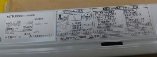 【中古】ミツビシ LED証明器具(屋内専用) ランプ付 EL-LKL2571 AHJ_画像2