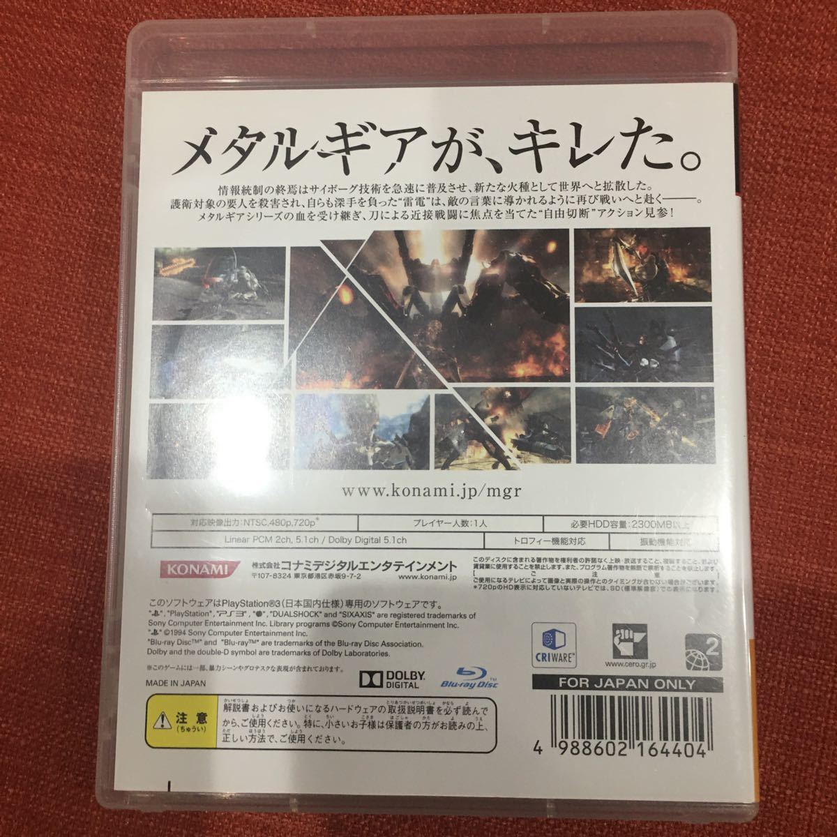 【PS3】 メタルギア ライジング リベンジェンス [通常版]