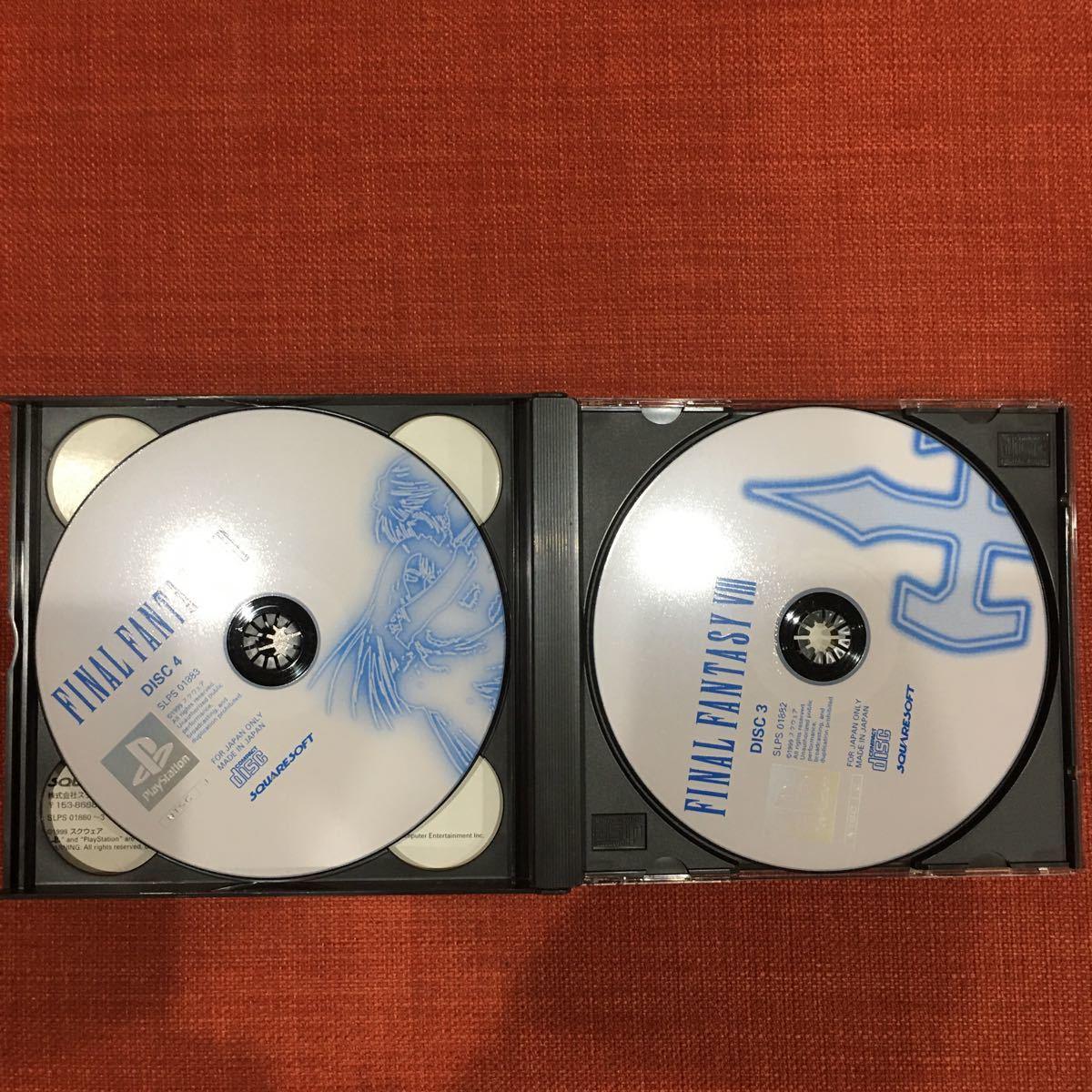 ファイナルファンタジーVIII[SCPS-45375](Playstation)