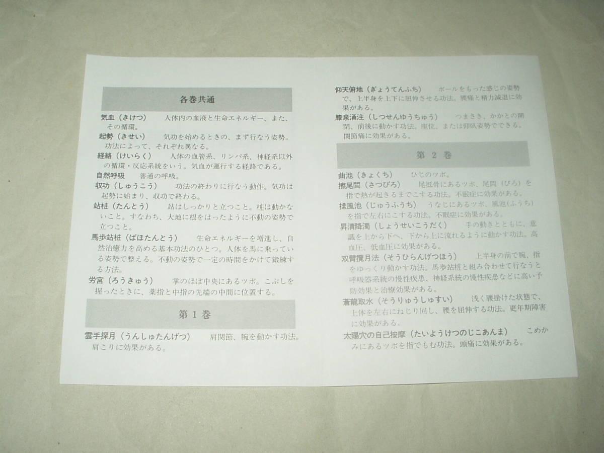 日東書院 ビデオ 中国気功健康法 代巻 高血圧・頭痛・ストレス 編 VHS_画像4