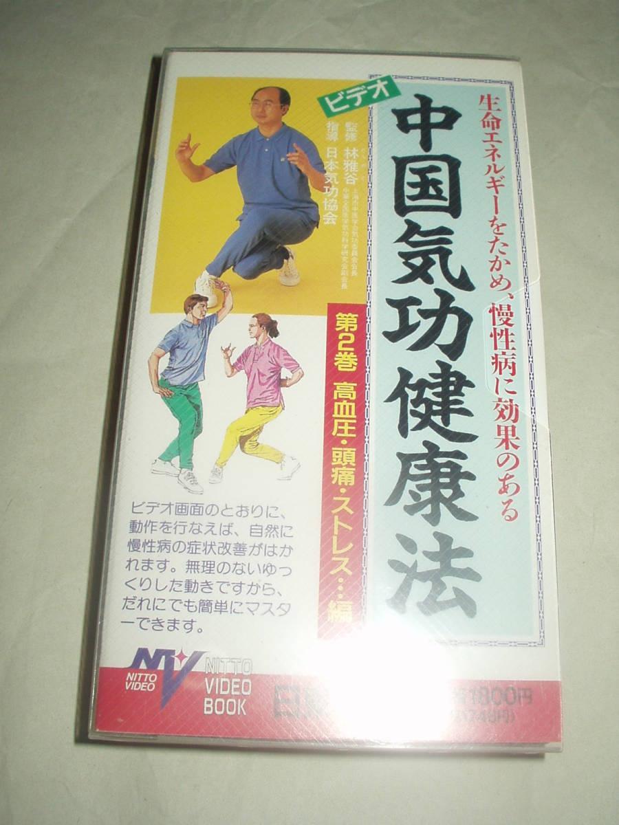 日東書院 ビデオ 中国気功健康法 代巻 高血圧・頭痛・ストレス 編 VHS_画像1