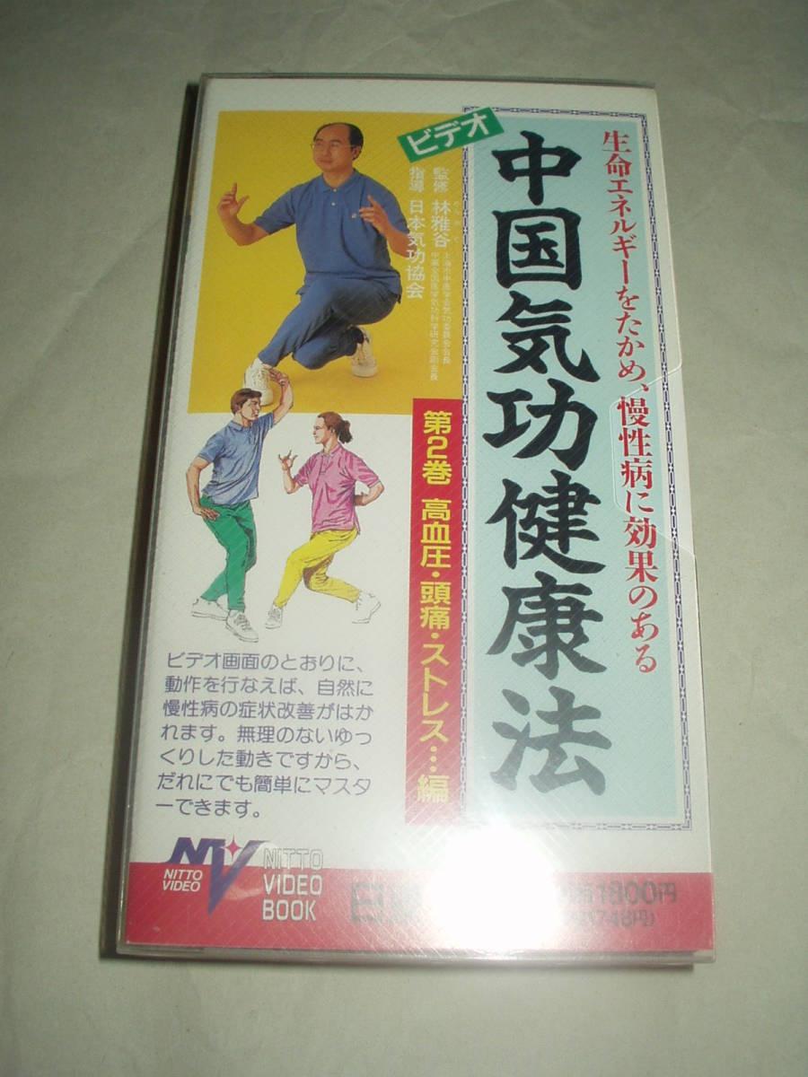 日東書院 ビデオ 中国気功健康法 代巻 高血圧・頭痛・ストレス 編 VHS_画像2
