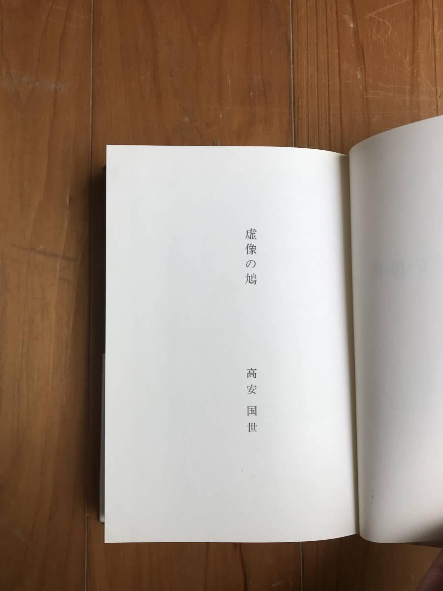 歌集 虚像の鳩 高安国世 直筆短歌入 初版