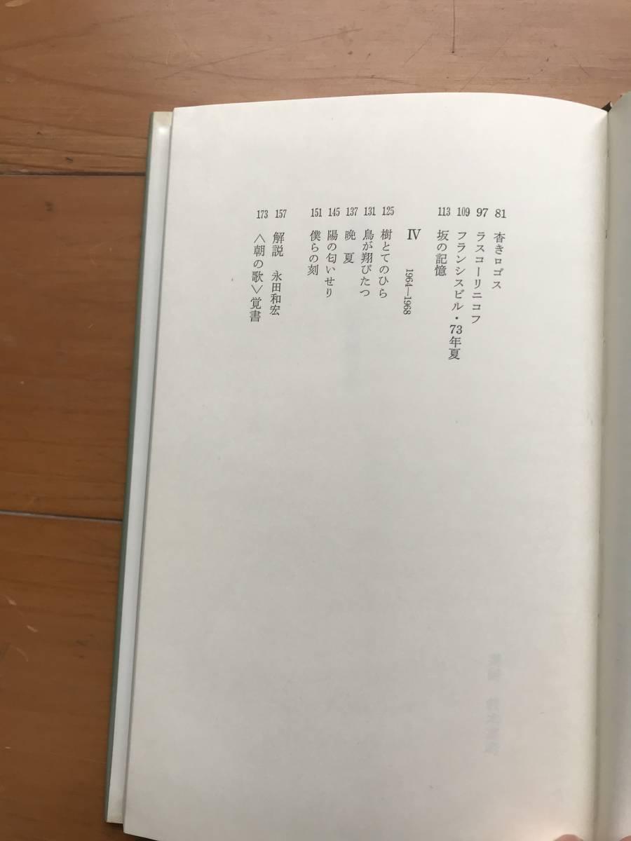 朝の歌 三枝浩樹歌集 昭和50年
