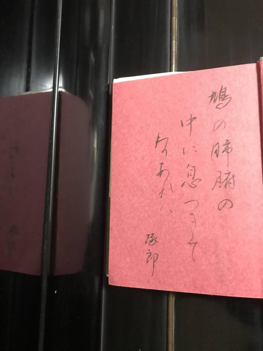 昨日の会話 由良琢郎歌集 昭和43年 直筆入