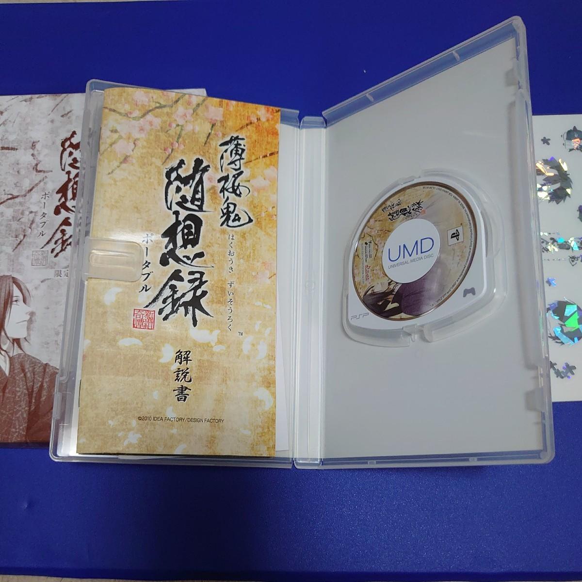 【PSP】 薄桜鬼 随想録 ポータブル (限定版)プレイステーションポータブル